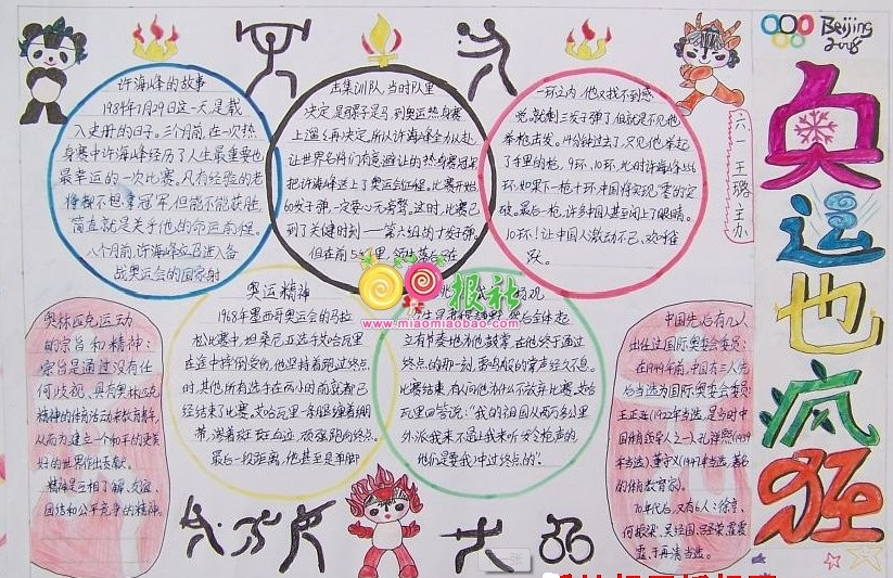 济南小学生奥运会手抄报模板:奥运也疯狂图片