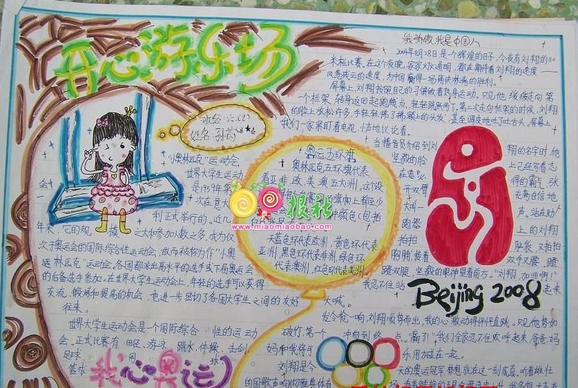 济南小学生奥运会手抄报模板:开心游乐场图片