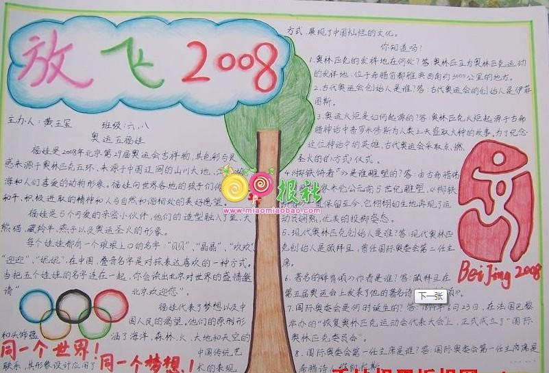 南小学生奥运会手抄报模板 放飞