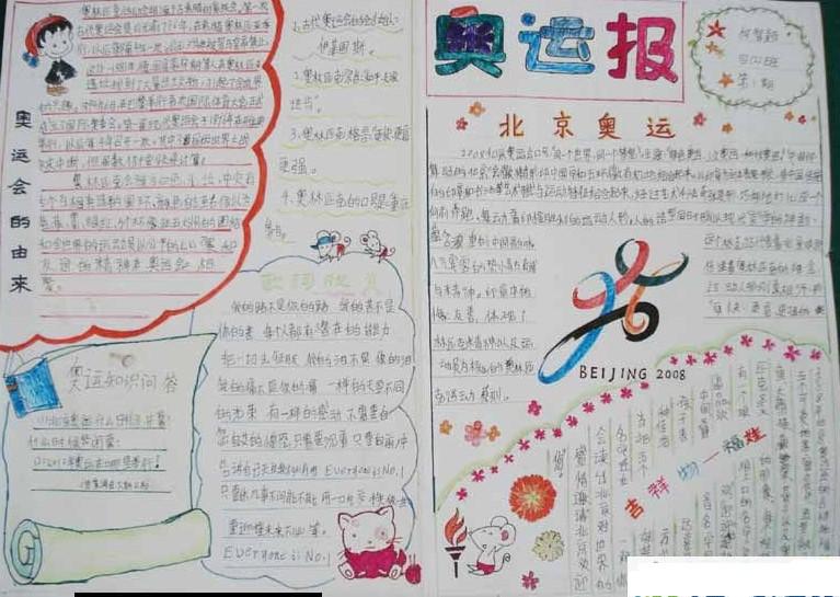济南小学生奥运会手抄报模板:奥运报图片