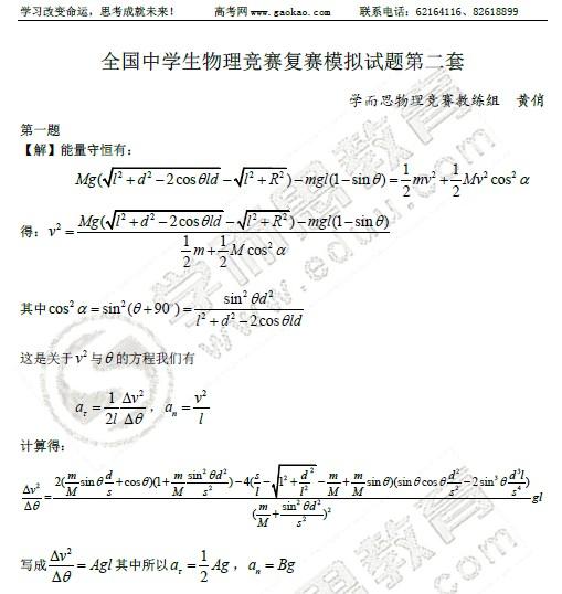 第28届物理竞赛复赛模拟题(第2套)_解析