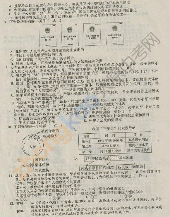 2012年山西中考文综(思想品德)试题及评分标准(2)