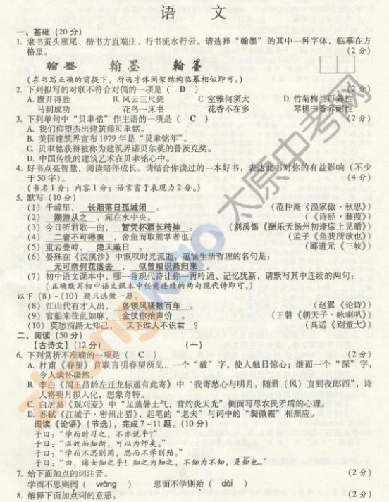 2012山西中考语文试卷