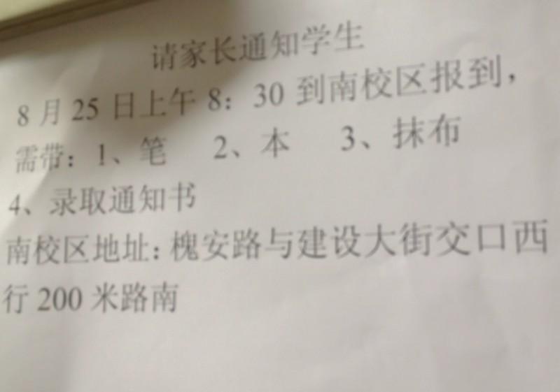 石家庄二十三中南校区小升初录取通知书