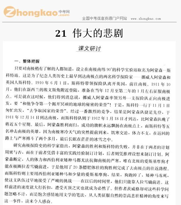 7年级初中语下册21课伟大的悲剧分享备课地理经验组文书图片