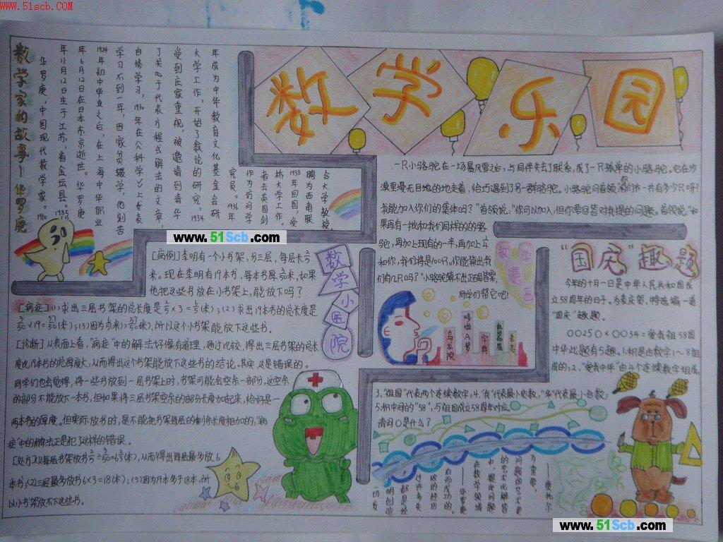 学生数学手抄报版面设计图:数学家的故事