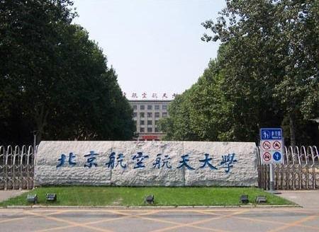 北京航空航天大�W