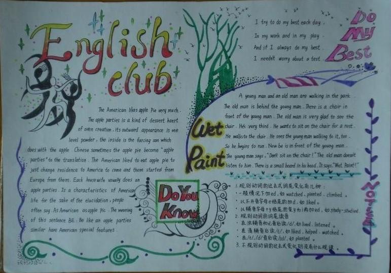英语手抄报模板展示:english club图片