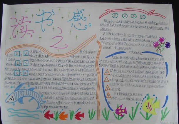 济南小学生读书手抄报推荐:读书之感