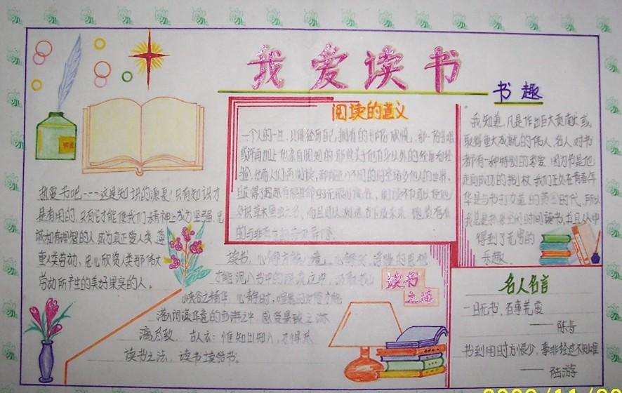 济南小学生读书手抄报推荐:阅读的意义