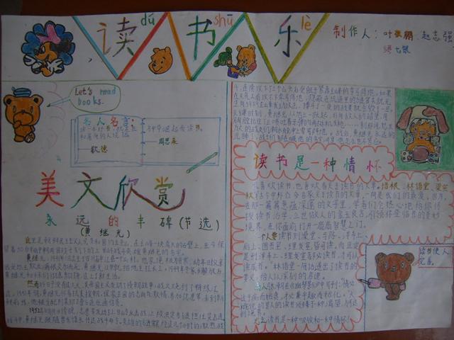 济南小学生读书手抄报推荐:读书乐