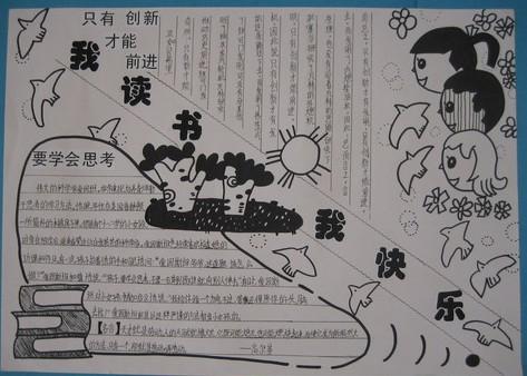 济南小学生读书手抄报推荐:我读书我快乐