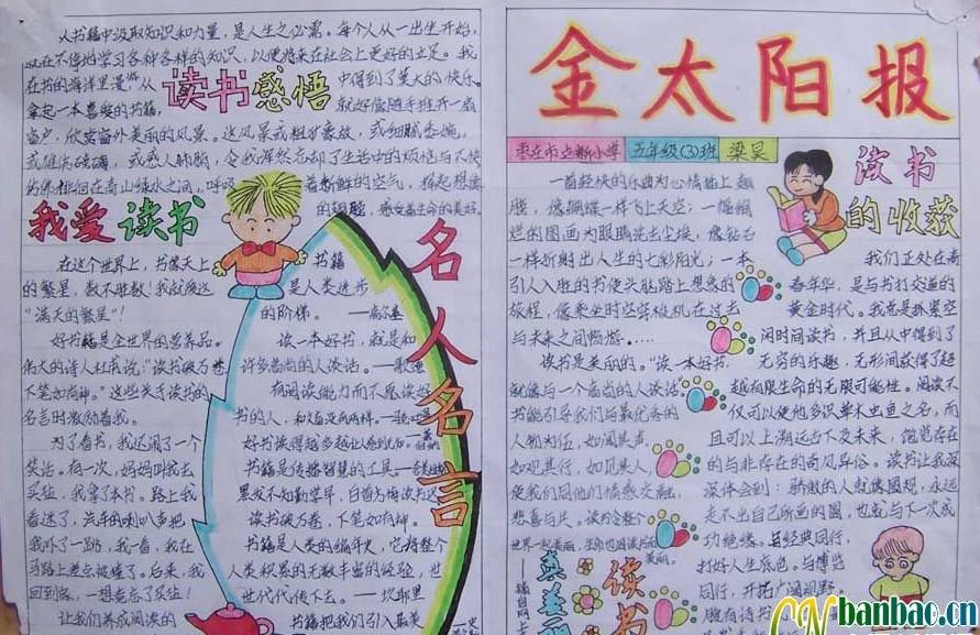 济南小学生读书手抄报推荐:读书的收获