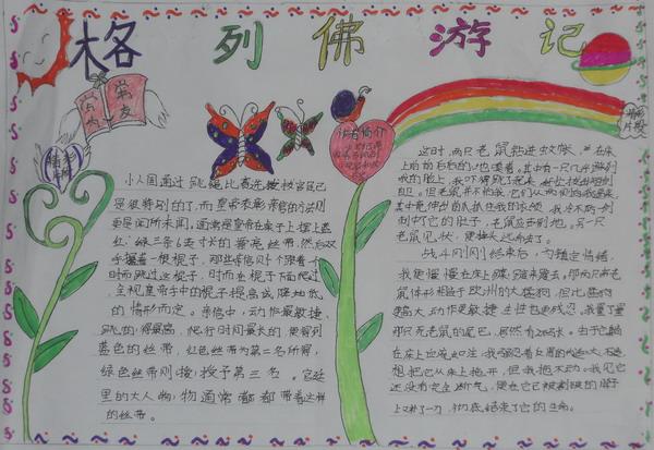 济南小学生读书手抄报推荐:格列佛游记