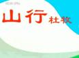 山行(xing)