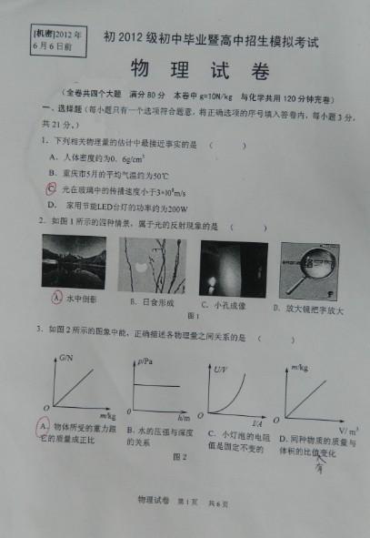 2012重庆南开中学中考物理模拟试题(一)