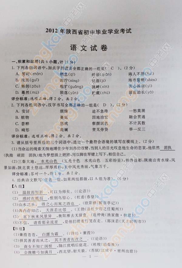 2012陕西中考 语文 真题 答案