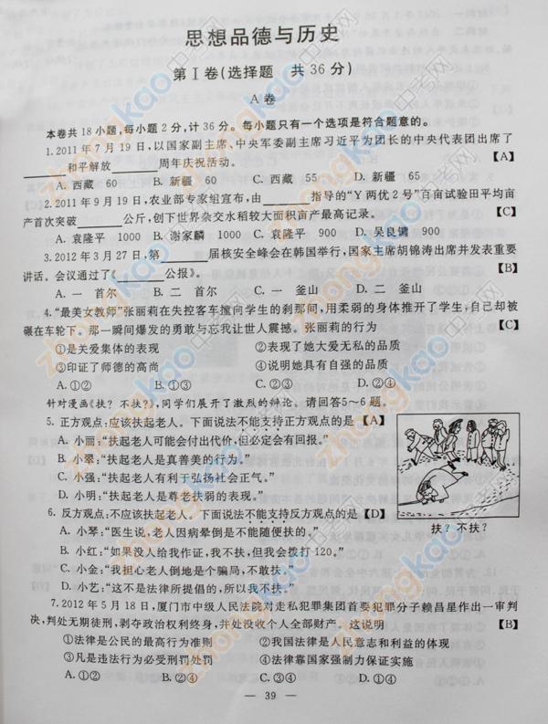 2012陕西中考 文综真题 答案 下载