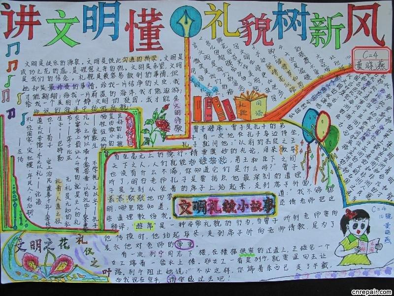 济南小学生文明礼仪手抄报 讲文明懂礼貌