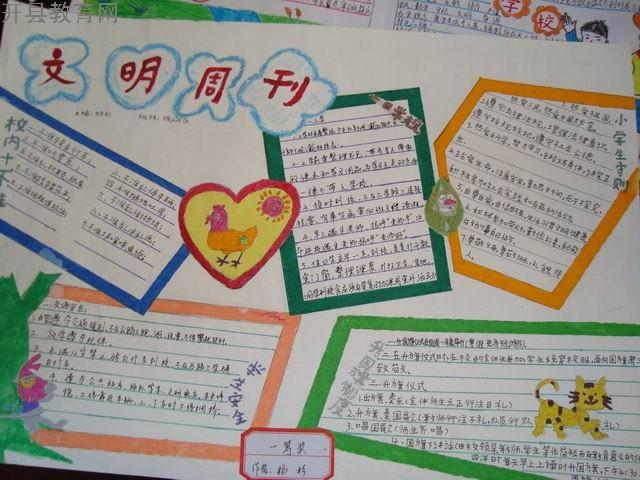 济南小学生文明礼仪手抄报 文明周刊