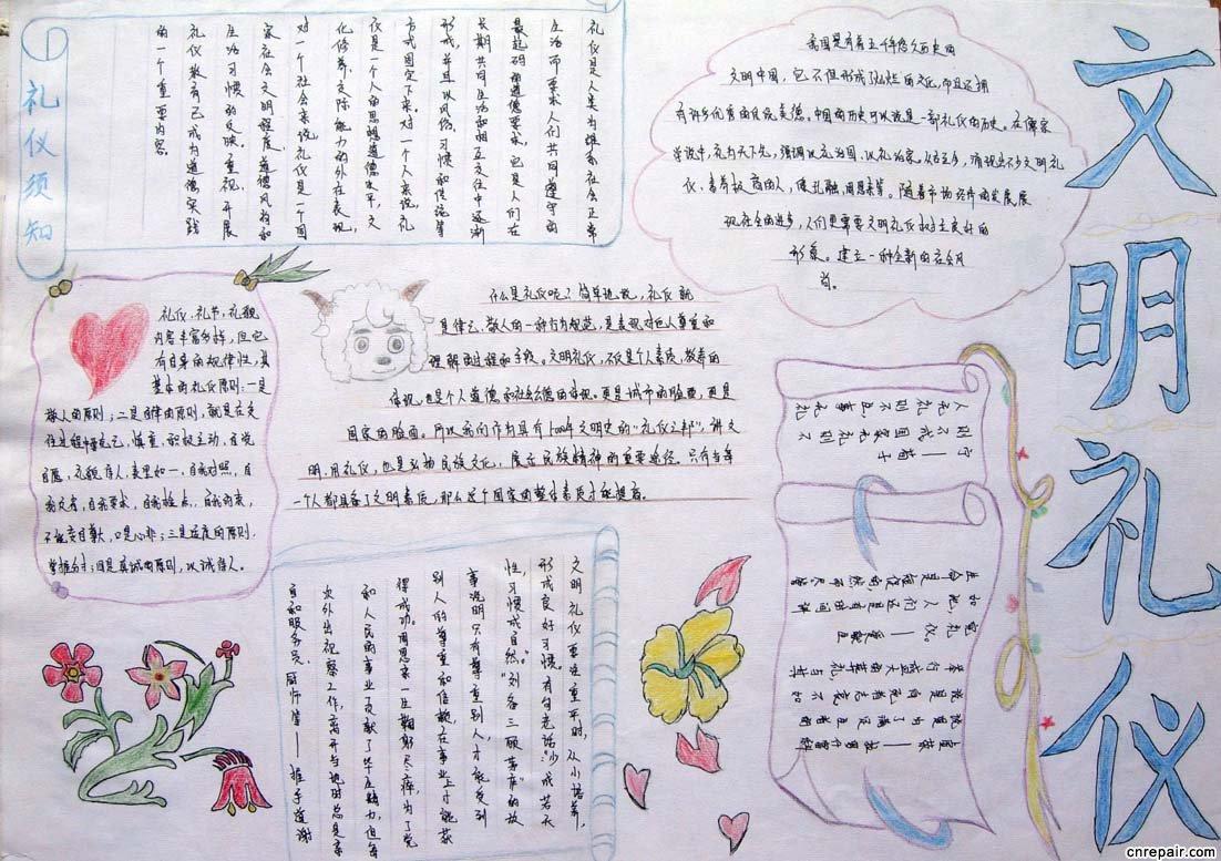 上面即是济南奥数网小编收集的关于文明礼仪的手抄报模板设计图.图片