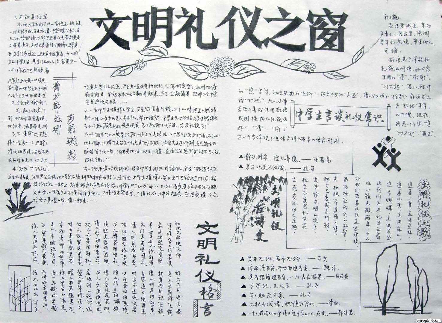 济南小学生文明礼仪手抄报 文明礼仪之窗