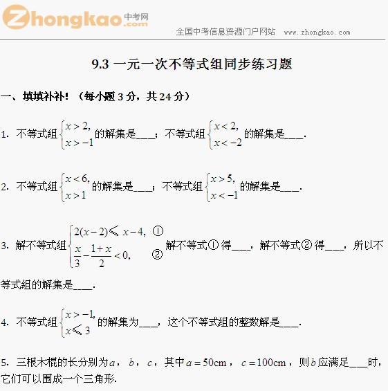 初一数学第九章9.3不等式组练习题(含答案)_中