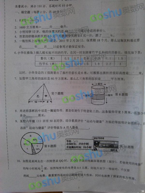 2012合肥寿春中学小升初数学分班考试卷