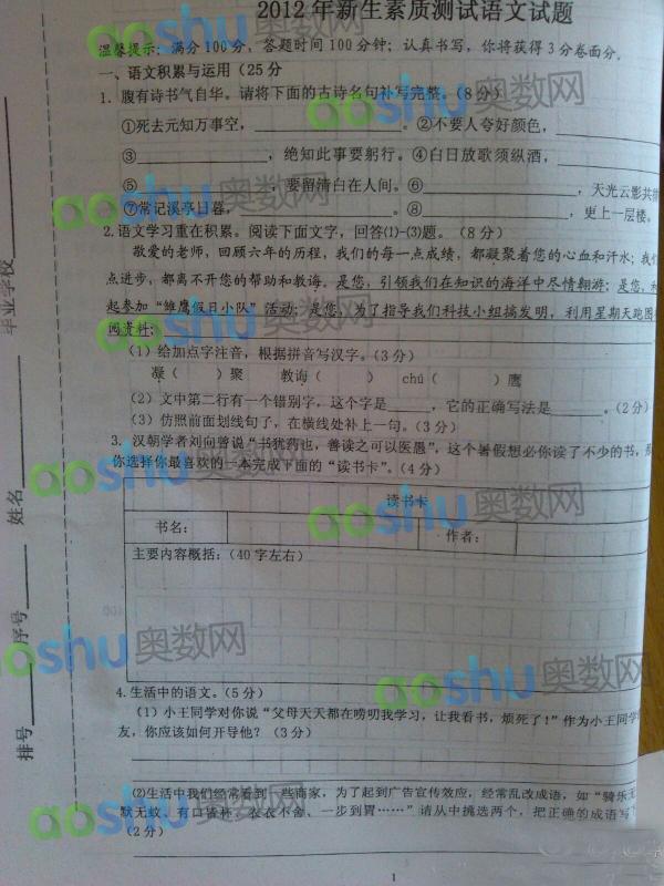 2012合肥寿春中学小升初注册送彩金不限id大全分班考试卷