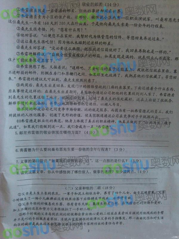 2.6.2 合肥小升初分班考试真题分享(2)