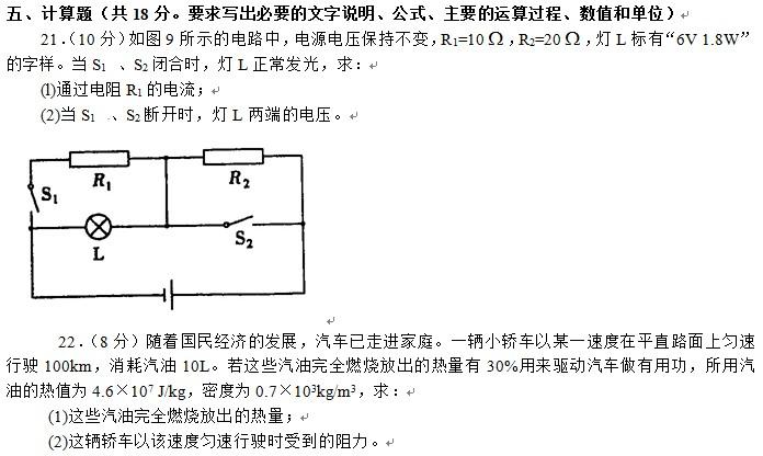 2010年沈阳市中考物理试题及答案(7)