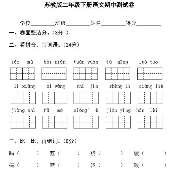 青岛小学学习资料 苏教版二年级下册语文期中