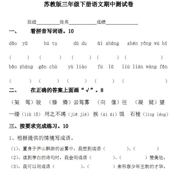 青岛小学三年级苏教版语文下册期中测试卷 青