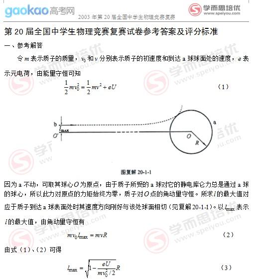 2003年第20届全国中学生物理竞赛复赛试题答案(含评分标准)