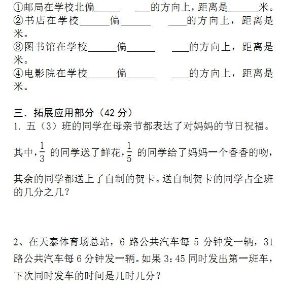 青岛市南区小学_青岛市市南区实验小学五年级下册数学期末试题(4)_数学_青岛奥数网