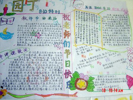 教师节手抄报设计展示 教师节的来历图片