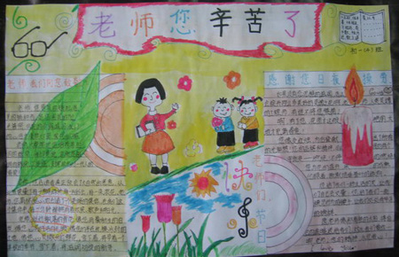 教师节手抄报设计展示 老师辛苦了