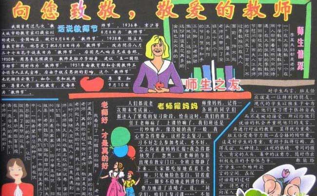 教师节手抄报设计展示:敬爱的教师