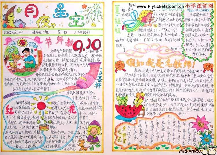 教师节手抄报设计展示 教师节图片