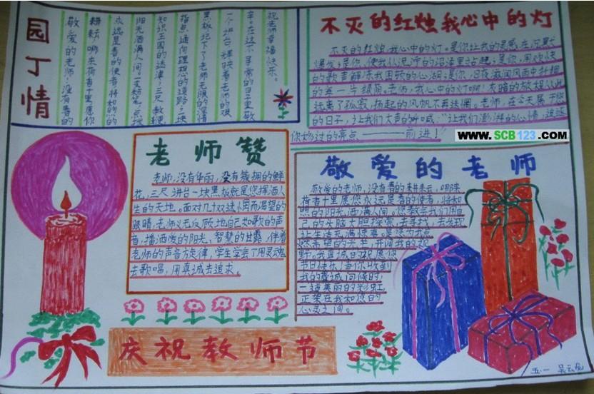 教师节手抄报设计展示 庆祝教师节图片