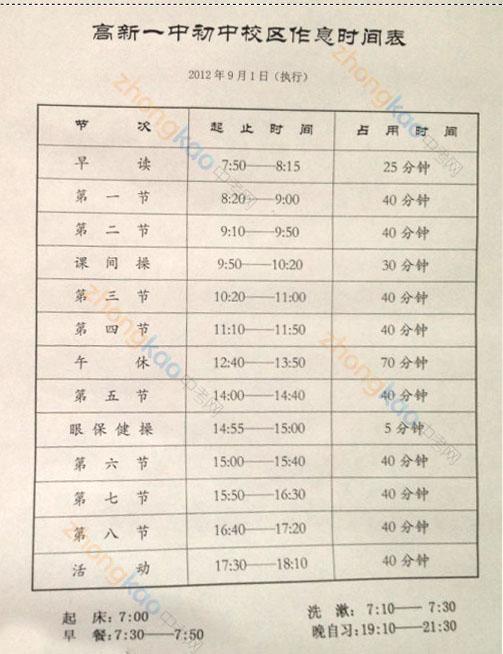 高新一中初中校区作息时间表