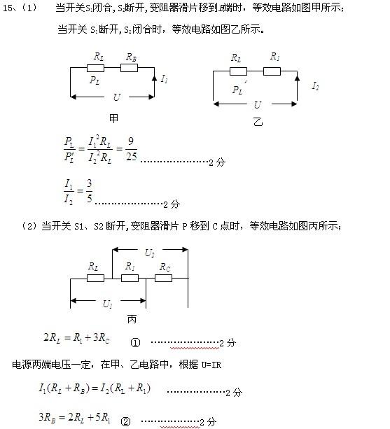 数理化九年级物理决赛