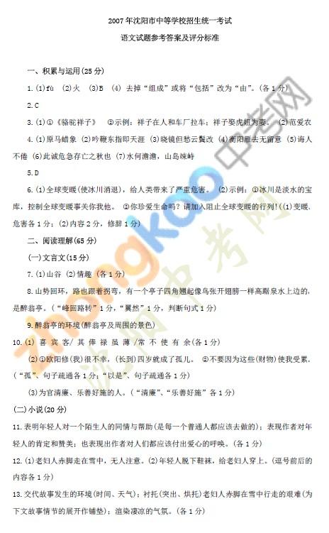 2007年沈阳中考语文参考答案
