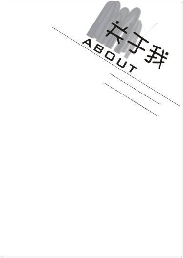 2013小升初简历封面推荐:自荐信系列(2)图片