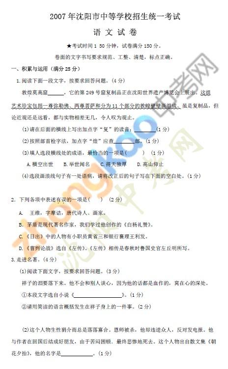 2007年沈阳中考语文试题