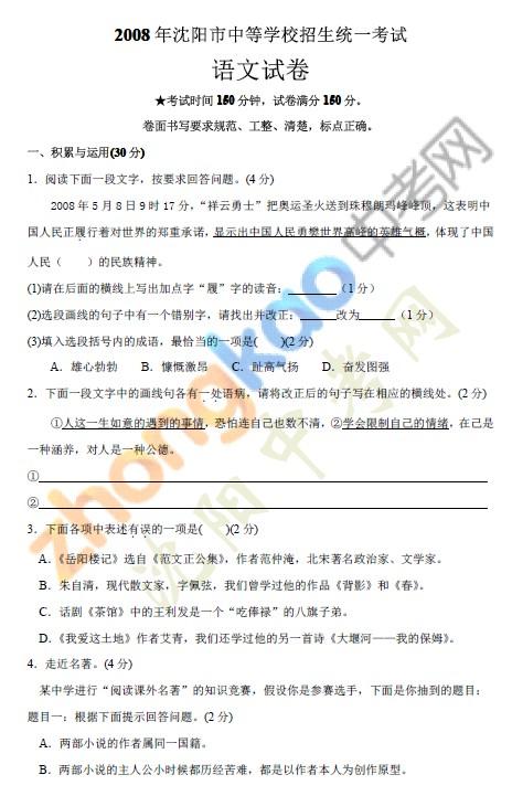 2008年沈阳中考语文试题
