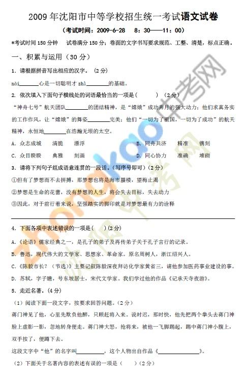 2009年沈阳中考语文试题
