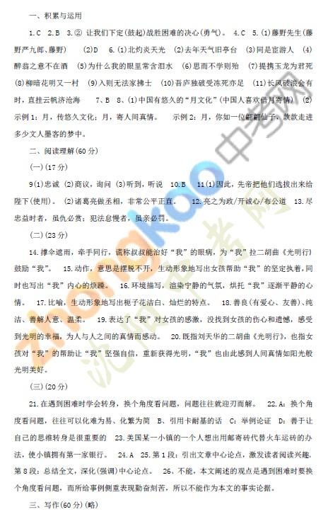 2011年沈阳中考语文试题参考答案