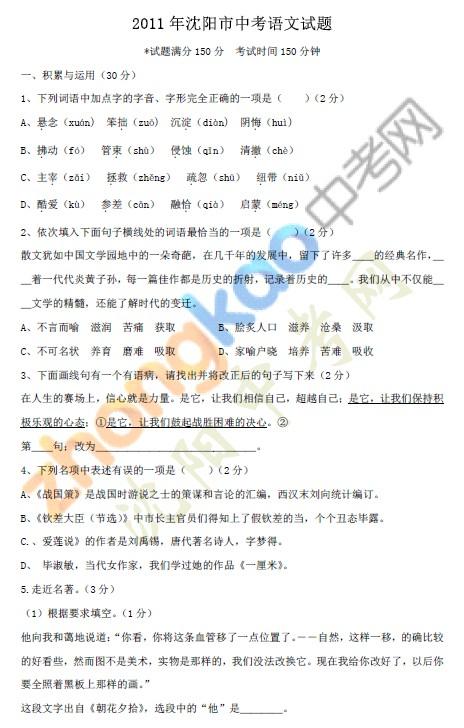 2011年沈阳中考语文试题