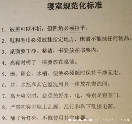 衢州一中渝北初中初一情况学生分校介绍宿舍重庆航埠图片